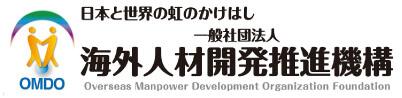 一般社団法人 海外人材開発推進機構